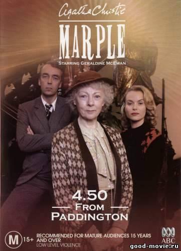 Постер Мисс Марпл: В 16:50 от Паддингтона