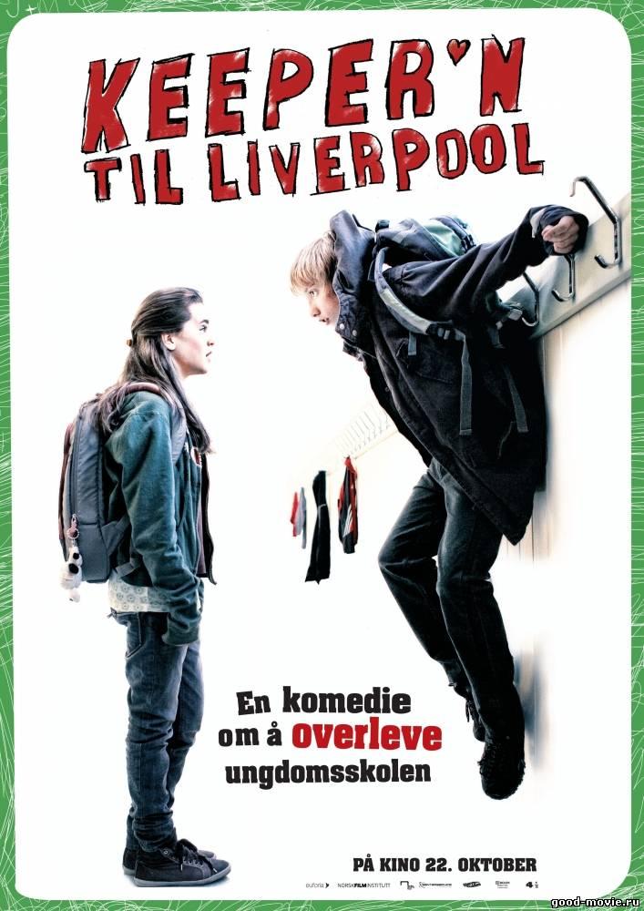 Постер Отважный Ю (Вратарь «Ливерпуля»)