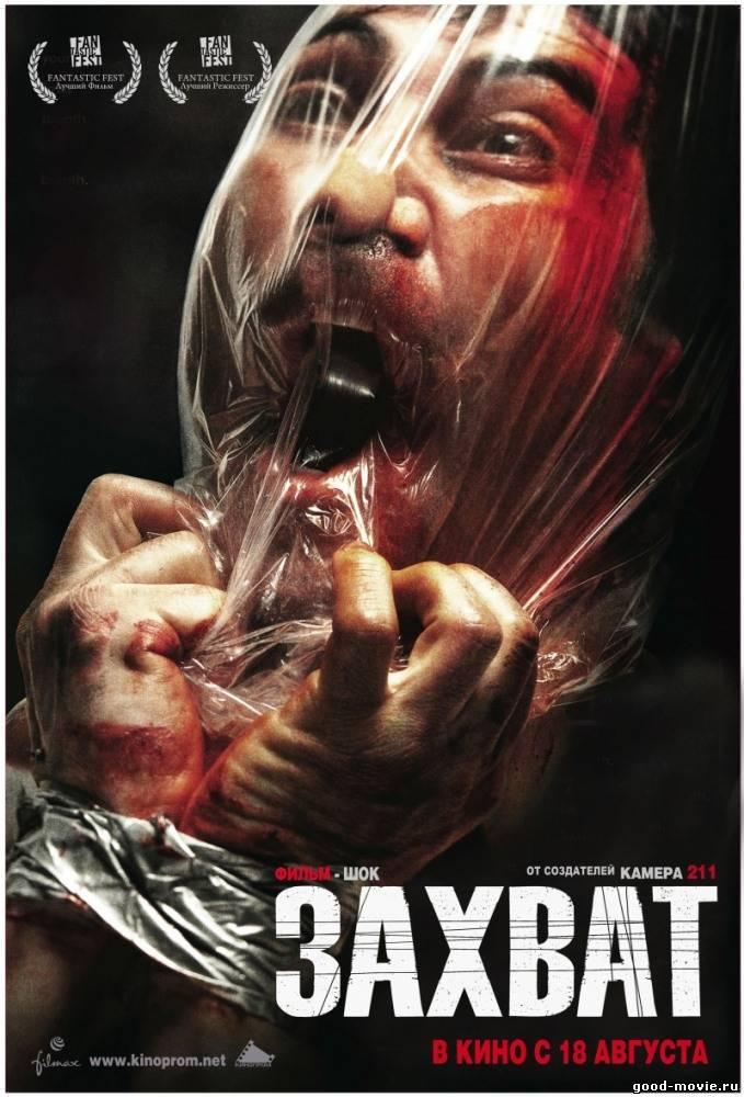 Постер Захват (Франция, Испания, 2010)