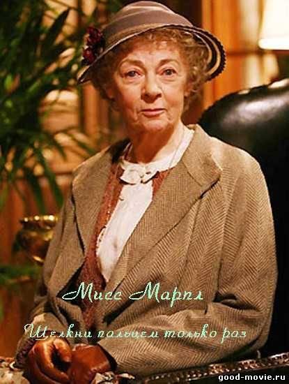 Постер Мисс Марпл: Щелкни пальцем только раз (2006)