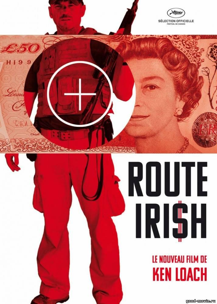 Постер Ирландский маршрут