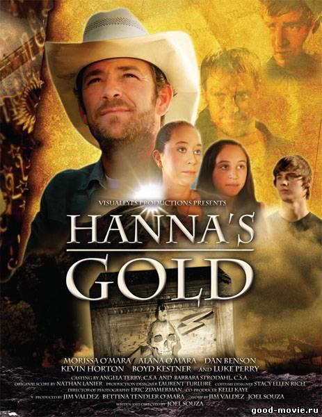 Постер Золото Ханны