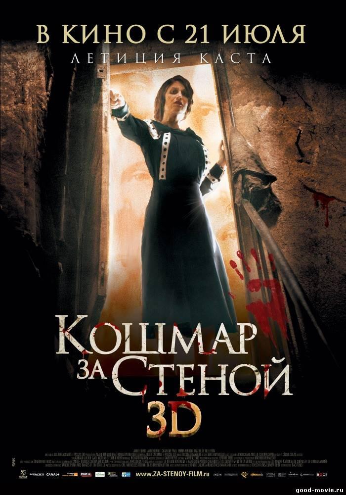 Постер Кошмар за стеной