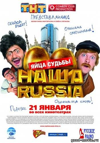 Постер Наша Russia: Яйца судьбы