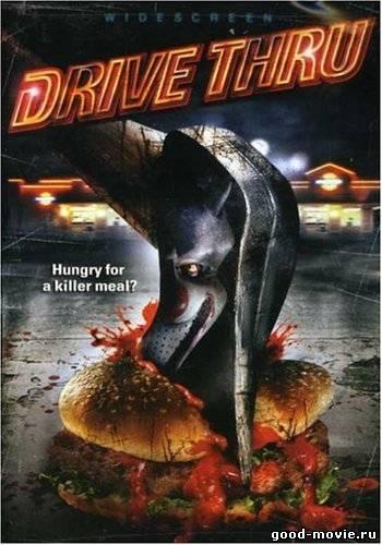 Постер Закусочная смерти