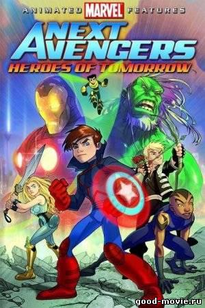 Постер Новые Мстители: Герои завтрашнего дня (Следующие мстители: Герои завтра)