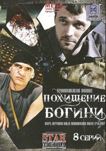 Постер Похищение Богини (все серии)