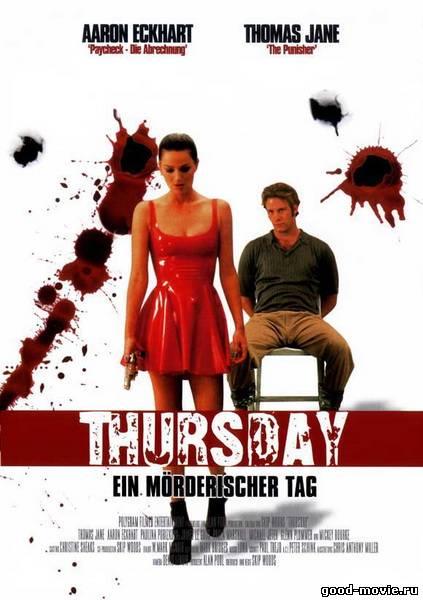 Постер Кровавый четверг