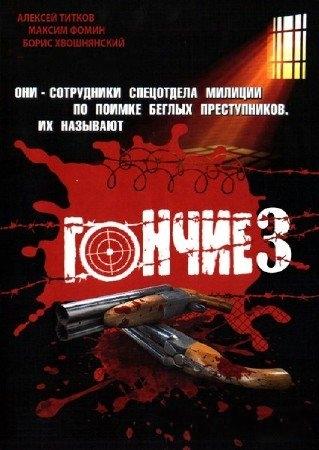 Постер Гончие (3 сезон, все серии)