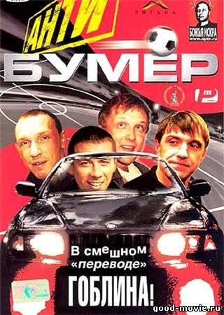 Постер Антибумер