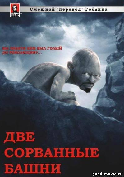 Постер Властелин колец: Две сорванные башни (в переводе Гоблина)