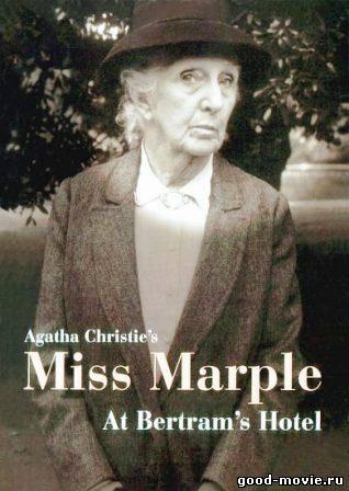 Постер Мисс Марпл: Отель «Бертрам» (детектив, 1987)