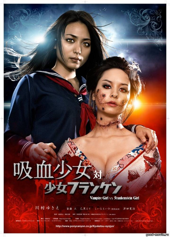 Постер Вампирша против Франкенштейнш (Девочка-вампир против Девочки-Франкенштейн)