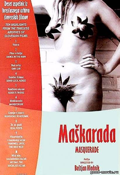 Постер Маскарад (Югославия, 1970)