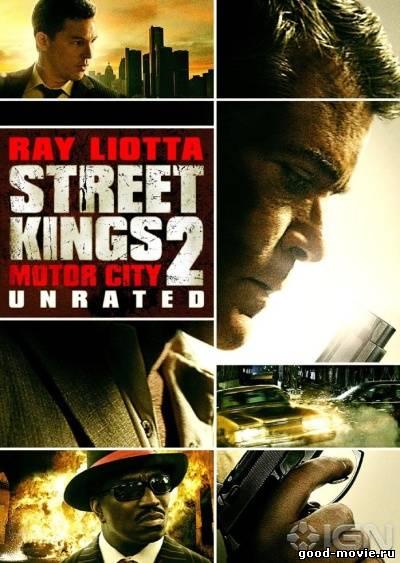 Постер Короли улиц 2