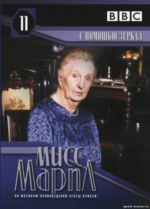 Постер Мисс Марпл: С помощью зеркала