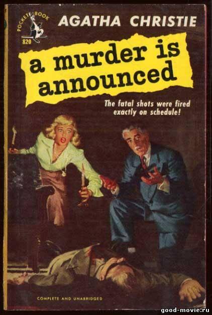 Постер Мисс Марпл: Объявленное убийство