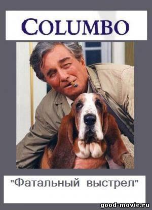 Постер Коломбо: Фатальный выстрел