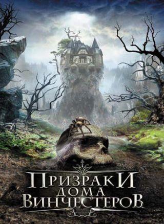 Постер Призраки дома Винчестеров