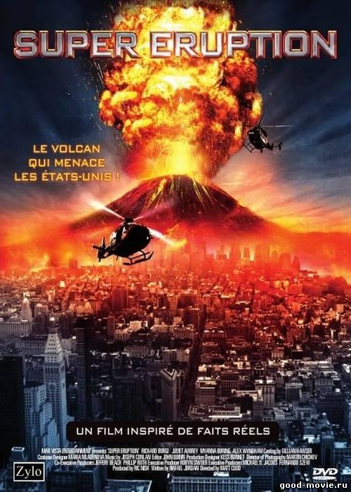 Постер Чудовищное извержение