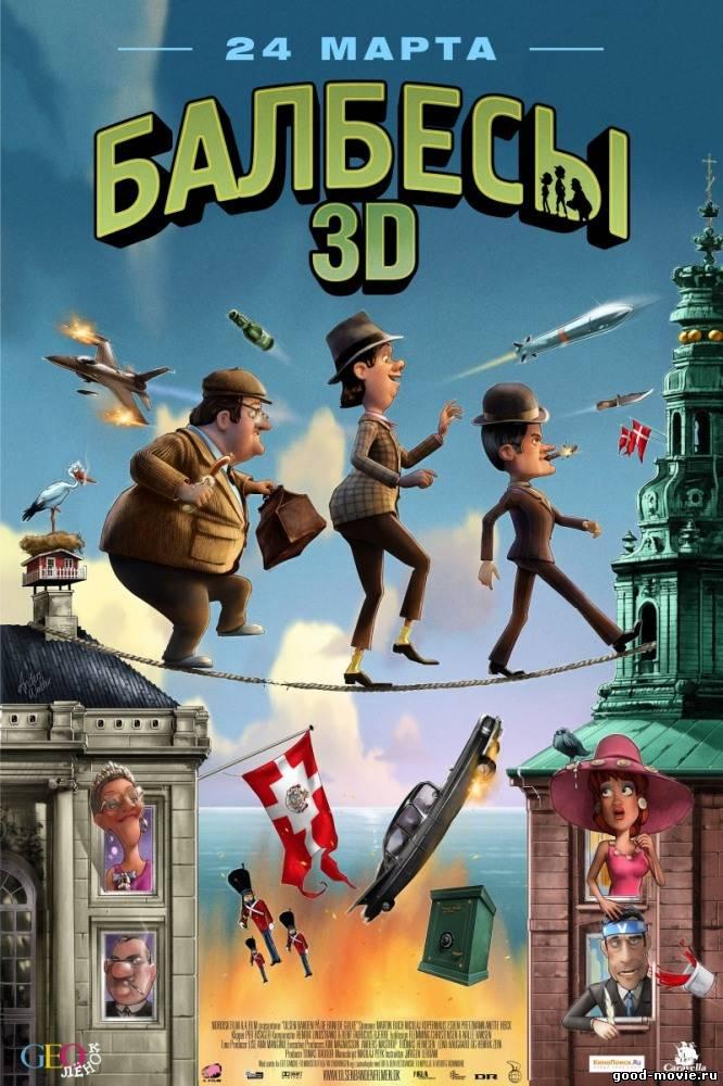 Постер Балбесы 3D