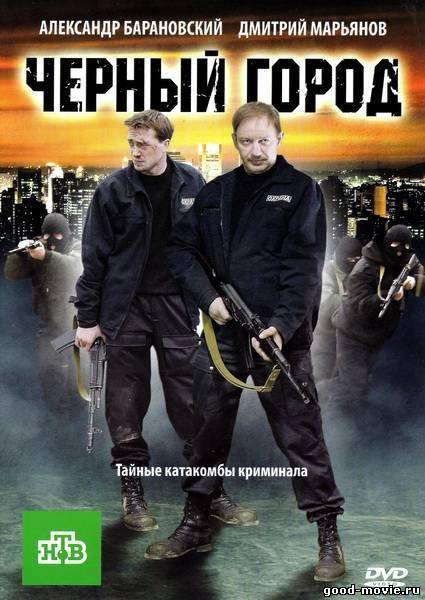 Постер Чёрный город