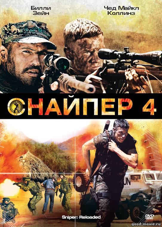 Постер Снайпер 4