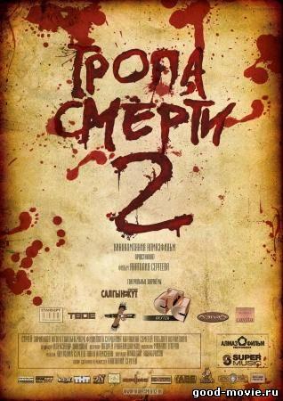 Постер Тропа смерти 2: Искупление