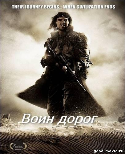Постер Воин дорог