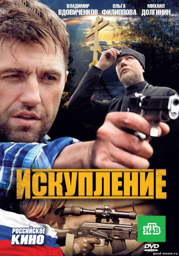 Постер Искупление (Владимир Вдовиченков, 2010)