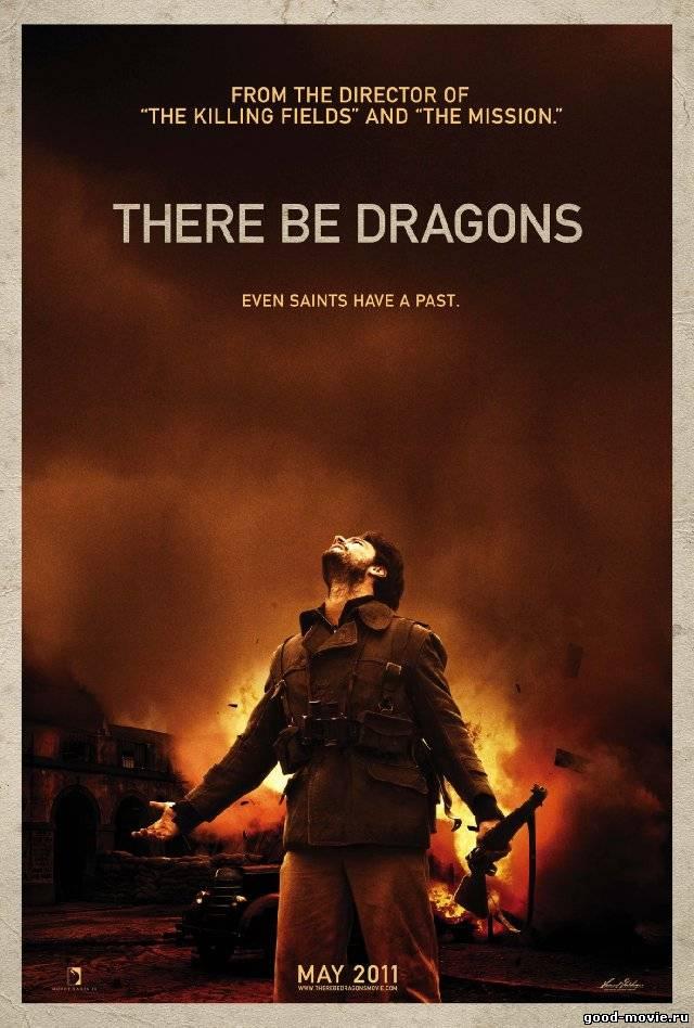 Постер Там обитают драконы