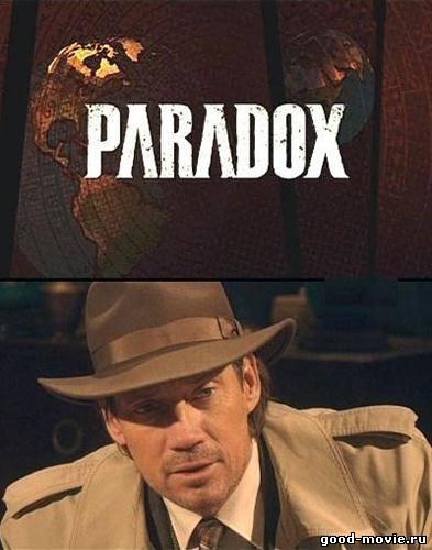 Постер Парадокс