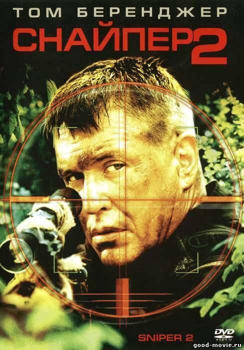 Постер Снайпер 2