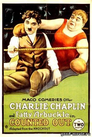 Постер Нокаут (Чарльз Чаплин, 1914)