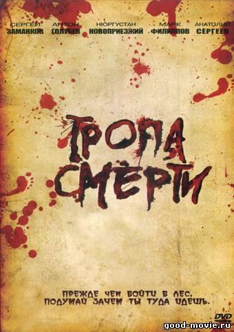 Постер Тропа смерти