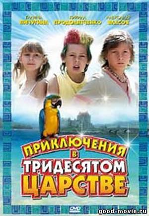 Постер Приключения в Тридесятом царстве