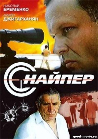 Постер Снайпер (Армен Джигарханян, 1992)
