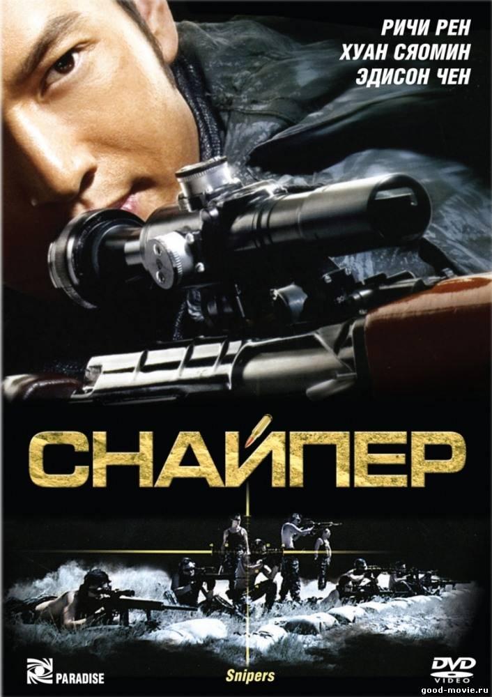 Игра онлайн о китайский снайпер