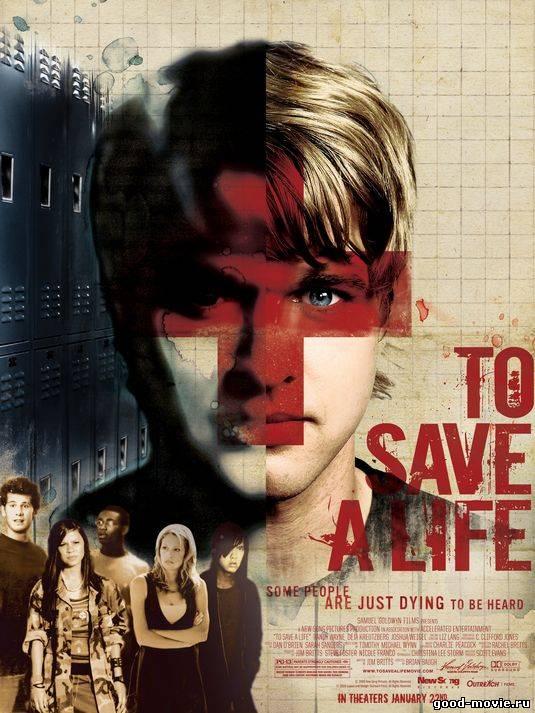 Постер Спасти жизнь