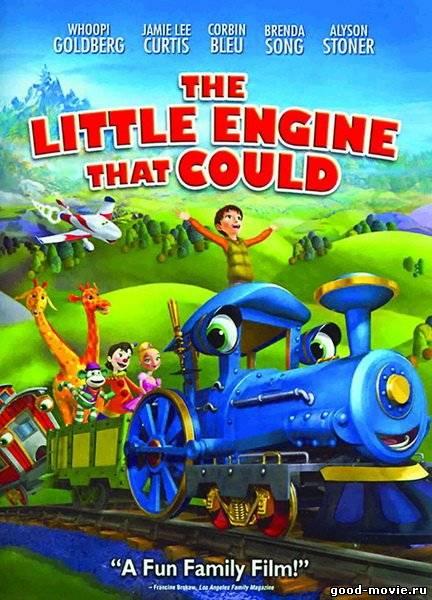 Постер Приключения маленького паровозика