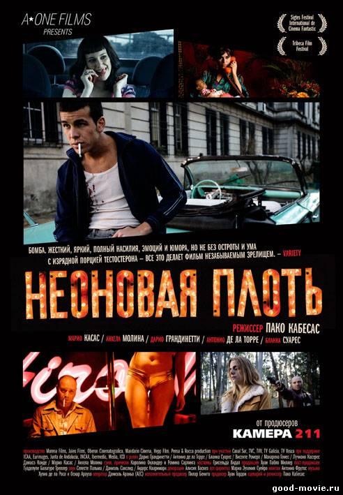 Постер Неоновая плоть