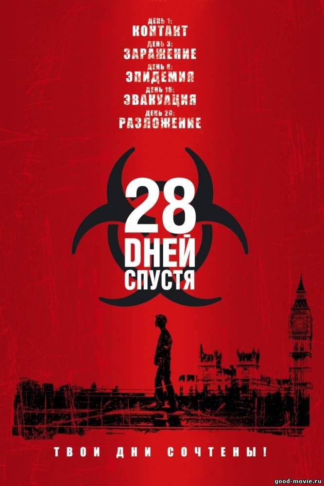 Постер 28 дней спустя