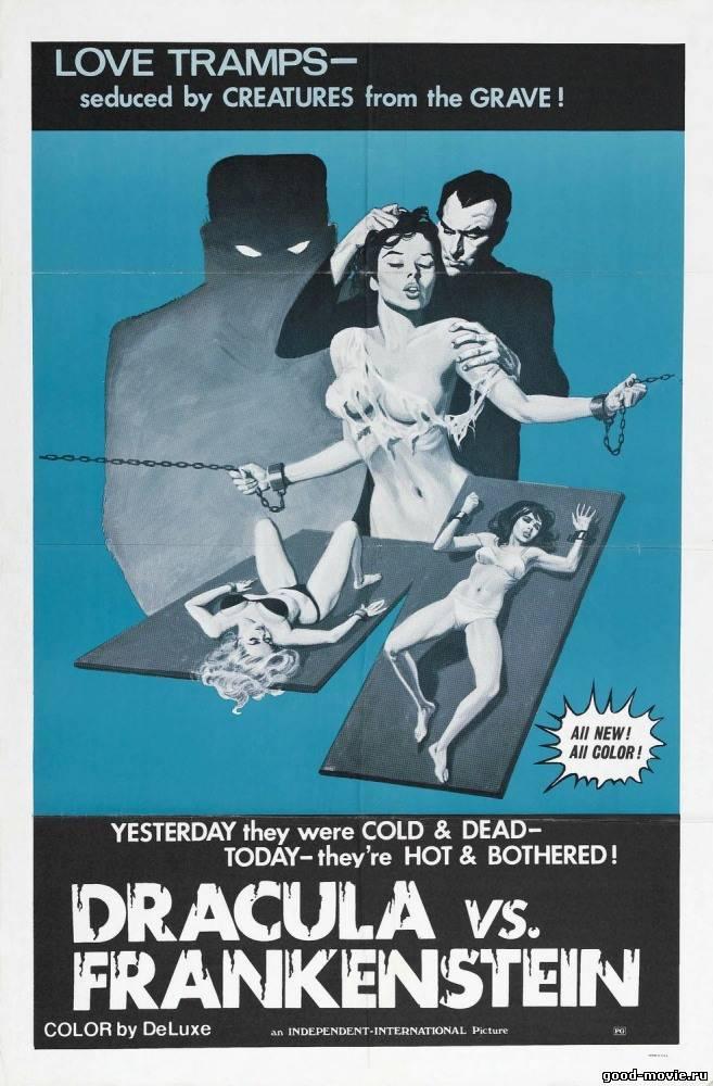 Постер Дракула против Франкенштейна (Аль Адамсон, 1971)
