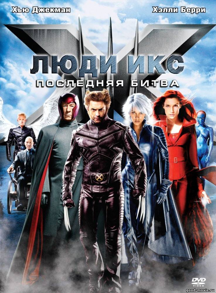 Постер Люди Икс 3: Последняя битва