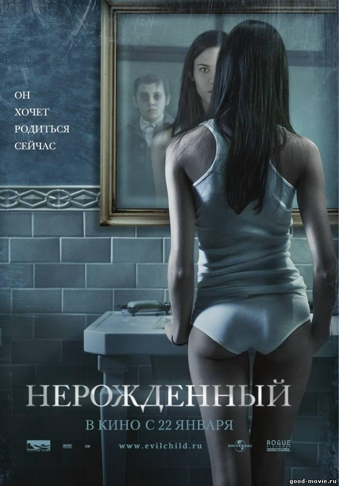Постер Нерожденный