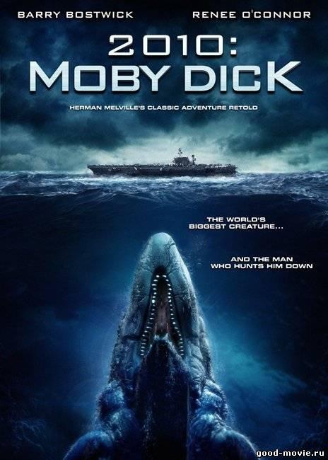 Постер Моби Дик: Охота на монстра