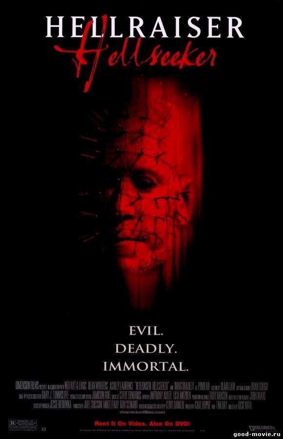 Постер Восставший из ада 6: Поиски ада