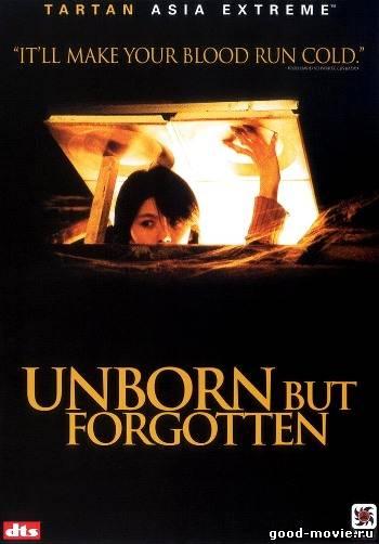 Постер Нерожденный и всеми забытый