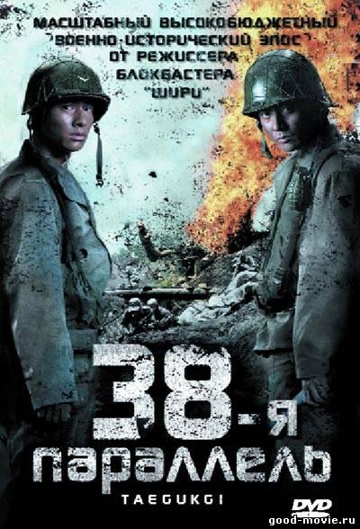 Постер 38-я параллель
