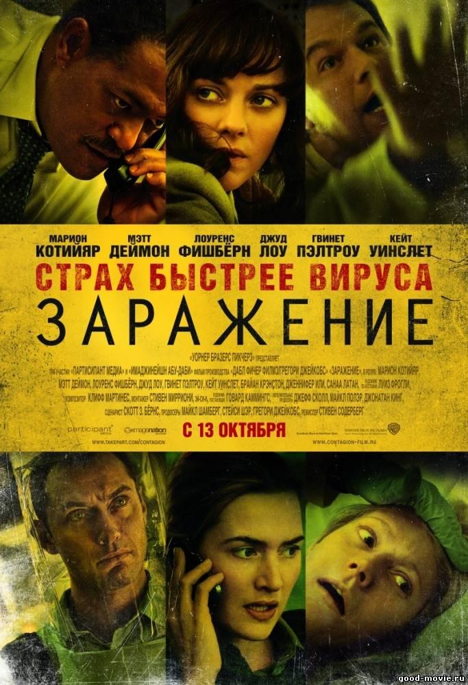 Постер Заражение